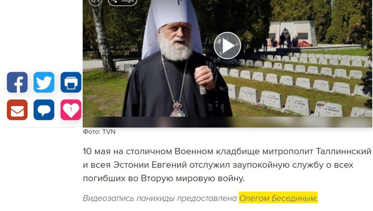 Oleg Bessedini kaastöö ERRis.