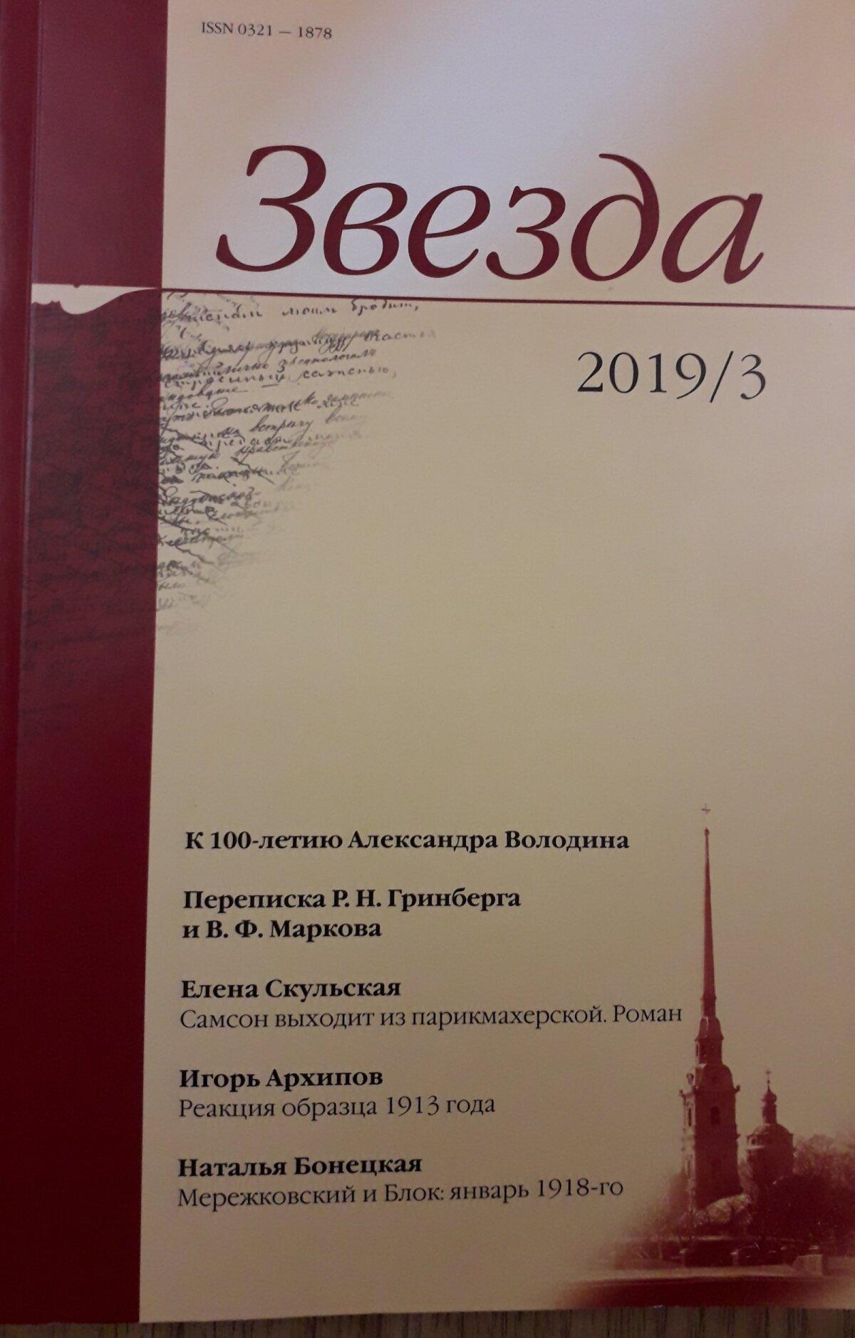 """Обложка журнала """"звезда"""""""