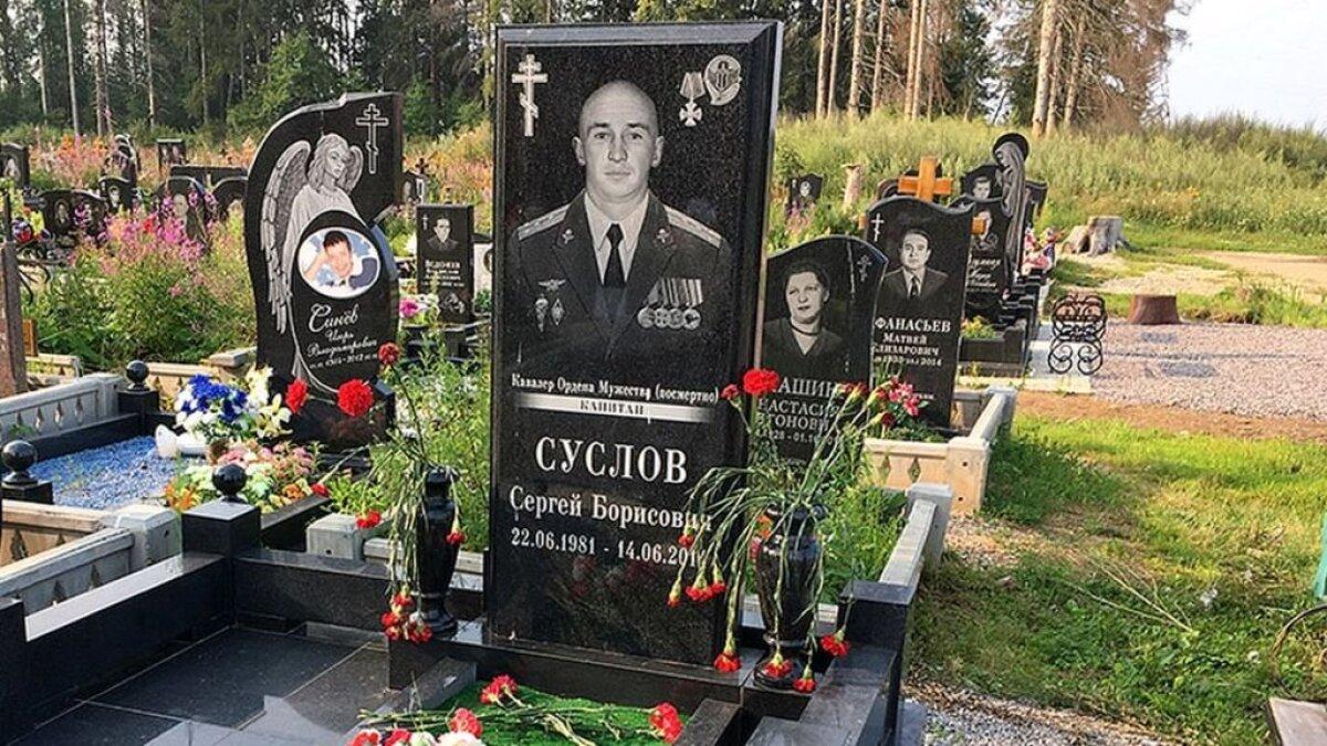 Упомянутый на памятнике в Калининграде капитан С.Б. Суслов может быть офицером Сергеем Борисовичем Сусловым. Он похоронен на кладбище в Подмосковье, недалеко от базы Сил специальных операций России.