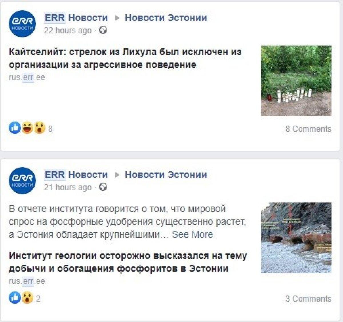 ERR Novosti postitab aktiivselt Kremli-meelsete aktivistide gruppidesse.