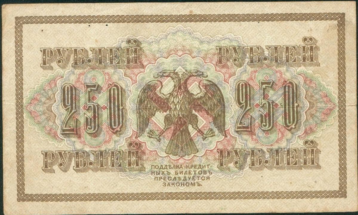 Svastika 250-rublasel 1917. aastast.