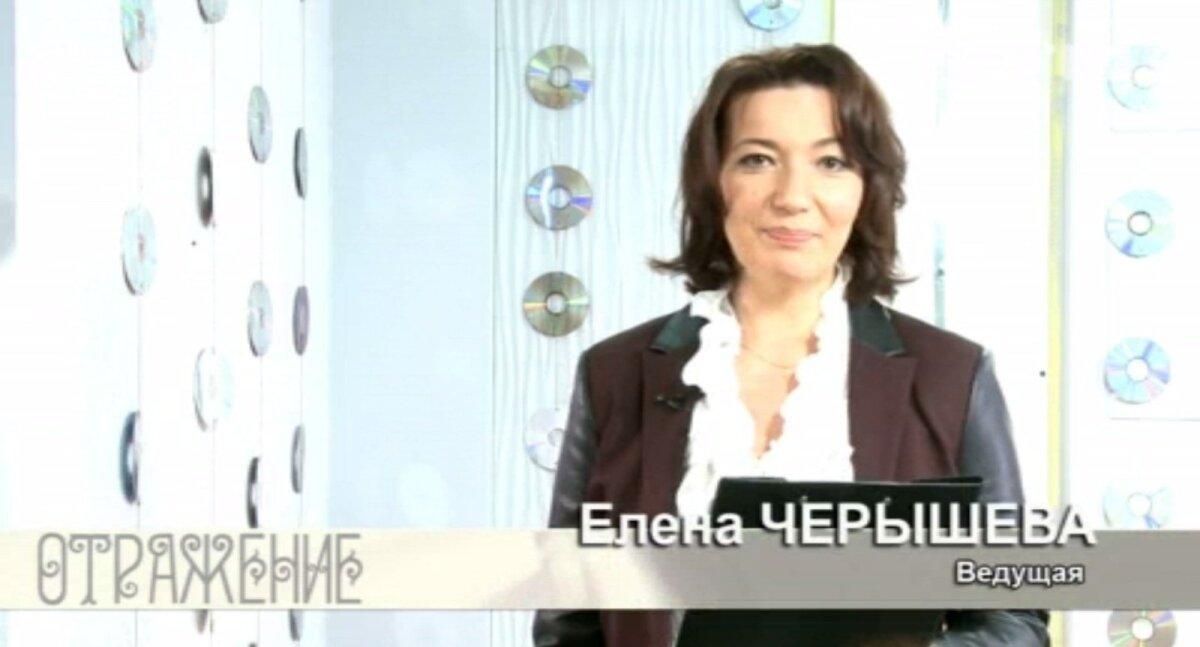 Jelena Tšerõševa