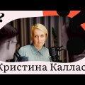 Кристина Каллас: празднование 9 мая — это первое дело, которое надо поменять русским в Эстонии