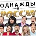 """Театрализованное телешоу """"Однажды в России"""" посмеется над проблемами соседней страны"""