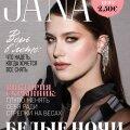 Оцени июньский номер журнала JANA и выиграй комплект косметики!