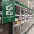 Накануне истечения срока годности продукта Prisma продает его со скидкой 60%