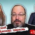 Станислав Белковский: Вирус – Воланд, Путин – управдом. Что теперь будет?