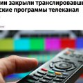 Ряд российских СМИ назвали закрытие Таллиннского ТВ русофобией