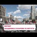 ПРЯМАЯ ТРАНСЛЯЦИЯ: В Москве проходит митинг за свободные выборы. Его поддерживают Дудь, Познер, Оксимирон и другие