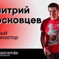 Новым главным организатором TEDxLasnamäe стал Дмитрий Московцев
