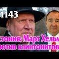 """USA lagunemist ennustanud Vene politoloog: Mart Helme võitlus """"klintoniitidega"""" kutsub esile austust"""