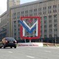 MOSKVA LINNUKE: Moskva uus sümbol ühendab endas Vene lipuvärve, ajaloolisest minevikust pärit punast viisnurka ja  valimissümbolit −  linnukest otse  M-tähe keskel.