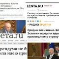 Российские СМИ продолжают обсуждать поправку о присоединении Эстонии к России и цитируют слова Пыллуааса о госизмене