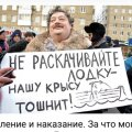 PLAKAT TEKITAS HINGEHAAVU? Telekanal Dožd oletab, et Putini solvumine Bõkovi peale ja Bõkovi sattumine mõrvakatse ohvrite nimekirja võib olla seotud plakatiga, mida kirjanik kandis Moskva meeleavaldusel: Ärge kõigutage paati, meie rotil on peapööritus!