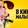 Forum Cinemas: конец лета насыщен мероприятиями