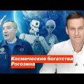 ВИДЕО | ФБК сообщил о недвижимости Рогозина на 350 миллионов рублей