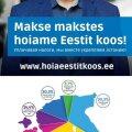 Налогово-таможенный департамент: каждый из нас укрепляет Эстонию, уплачивая налоги