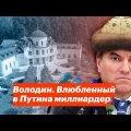 VIDEO | Navalnõi fondi värskes uuringus räägitakse riigiduuma spiikri lähedaste miljarditehingutest, korteritest ja majadest