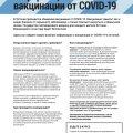 Почти в 670 000 почтовых ящиков поступят информационные листки о вакцинации от коронавируса