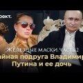 """Vene väljanne teatas Putini äkki rikkaks saanud sõbrannast, kellel on presidendiga """"fenomenaalselt sarnane"""" tütar"""