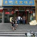 Erinevaid fotosid Pekingi tänavatelt