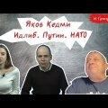 ВИДЕО | Яков Кедми рассказал, почему Россия сильнее НАТО