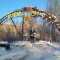 Парк кованных фигур заДонецким городским советом.