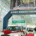 Esimene Hyundai Sonata Pekingi autotehase konveieril