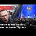 ПОДРОБНОСТИ | Акции в поддержку Навального прошли по всей России и некоторых городах Европы