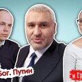 Шаманство и спасение души: Фейгин рассказал о новых увлечениях Путина