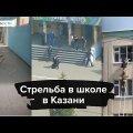 VIDEO | Kaasani ajakirjanik Delfile: turvamees ja koristaja panid häire üürgama - tänu sellele pääses tulistaja eest hulk lapsi