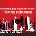 Таллиннский День предпринимательства: приходите подискутировать о бизнесе!