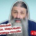 """""""Исповедь онлайн"""": cвященник РПЦ рассказал, как отпустить грехи по Интернету"""