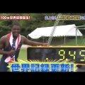 ВИДЕО: С помощью вентилятора побит рекорд Болта на стометровке