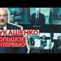 Lukašenka: opositsioon tahab riigiettevõtted Läände maha müüa, tasulist tervishoidu ja NATO-sse astuda