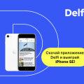 Скачайте приложение RusDelfi и выиграйте iPhone SE!