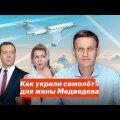 ВИДЕО | Навальный нашел у жены Медведева частный самолет за 50 млн долларов