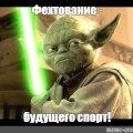 Мемы про фехтование захватили интернет. Есть на них и эстонские олимпийские чемпионки