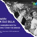 В Нарве 30-летие восстановления независимости Эстонии отметят праздником песни