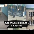ВИДЕО | Подробности трагедии в Казани. Двое из восьми погибших школьников разбились, выпрыгнув из окна