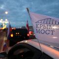ВИДЕО: Началось движение по автомобильной части Крымского моста