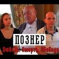 Владимир Познер: советская идеология превращала человека в урода