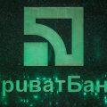 """Правительство Украины национализирует """"Приватбанк"""""""
