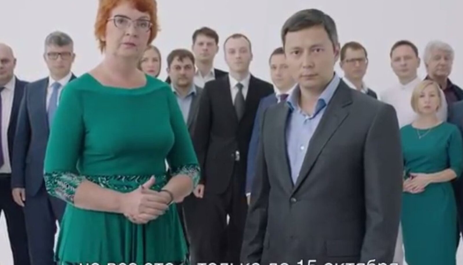 Keskerakonna venekeelne reklaam