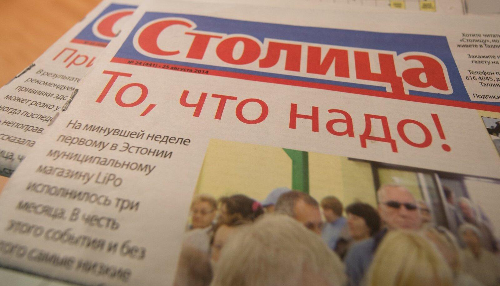 NÄDALALEHT: Stolitsa ilmub kord nädalas. Selle eestikeelne sõsarleht on Pealinn. Kahe välja andmiseks kokku eraldas linn eelarvest üle miljoni euro.