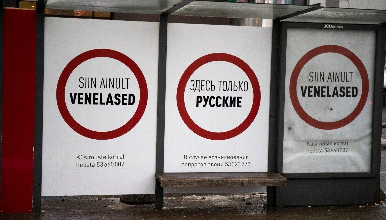 Eesti 200 kampaania Hobujaama trammipeatuses, mis eristas eestlased venelastest