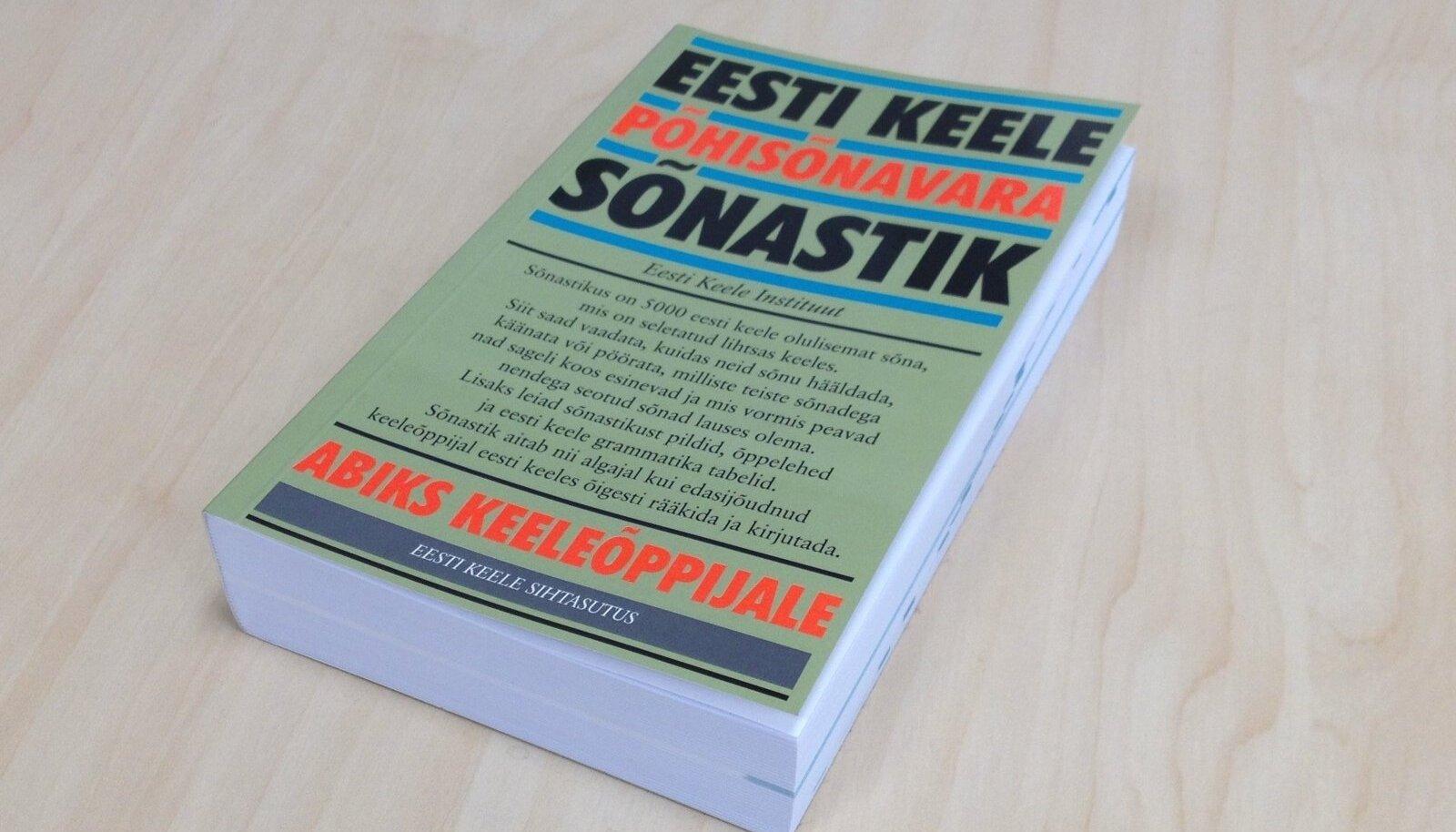 Eesti keele põhisõnavara sõnastik