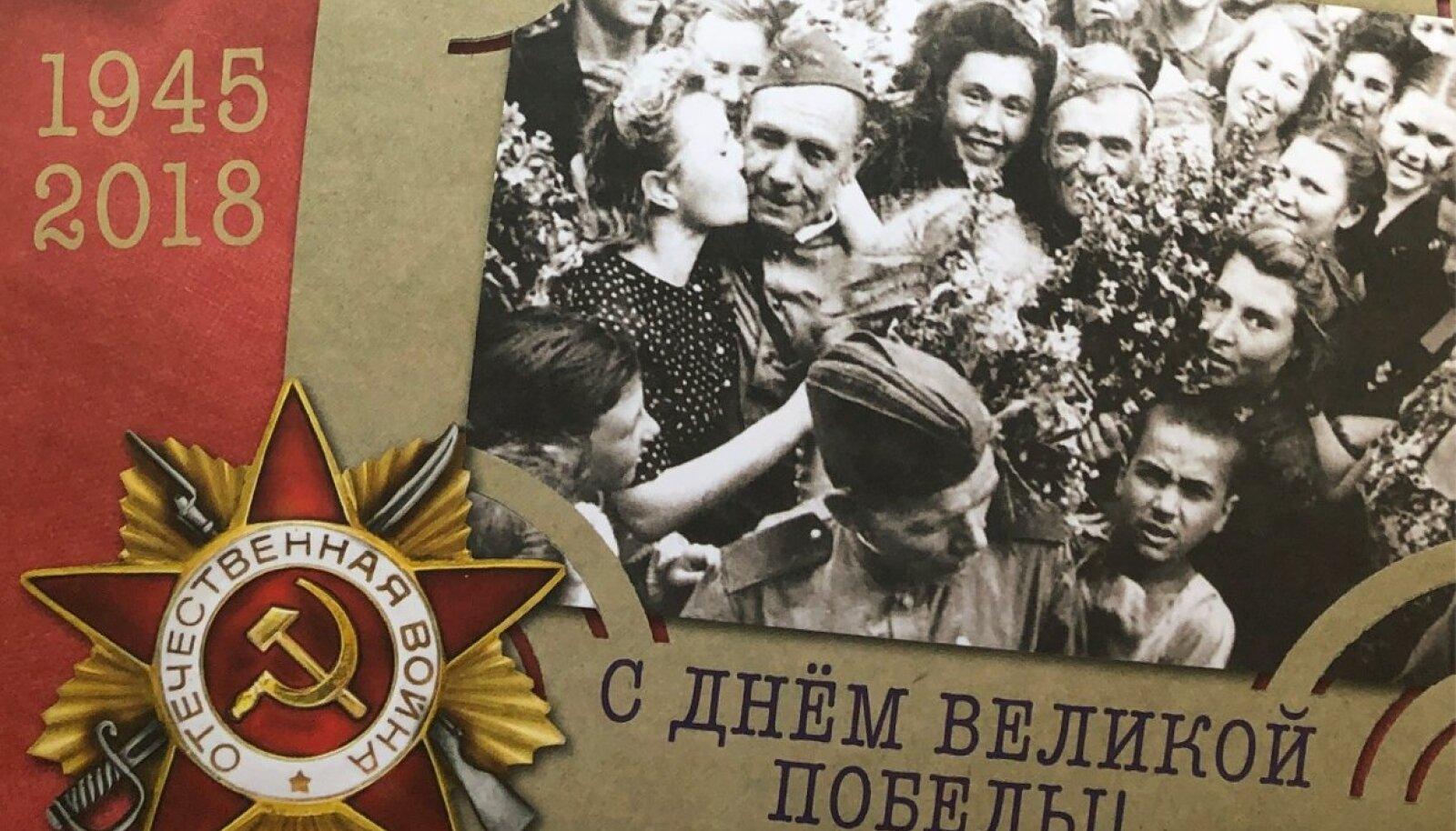Vladimir Putinilt saadud nimeline tervitus võidupüha puhul.