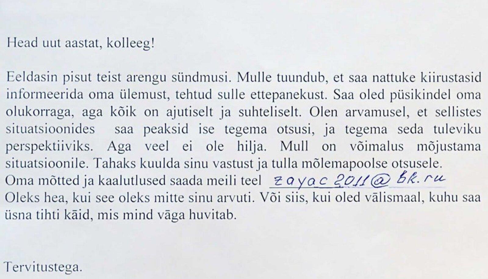Uusaastatervitus: Ülemuse kohene informeerimine nurjas Pihkva FSB värbamiskatse kaitsepolitseiniku vastu ja muutis Vene eriteenistuse tuima järjekindluse naeruväärseks. Kontakti saavutamiseks oli Pihkva FSB saatnud Eestisse oma endise kolleegi, kelle suhtes eeldati Eesti julgeolekuasutuste huvi. Kapo tuvastas Pihkva FSB inimese ja tema suhtes kehtestati sissesõidukeeld.  (Foto: Kaitsepolitsei aastaraamat 2010)
