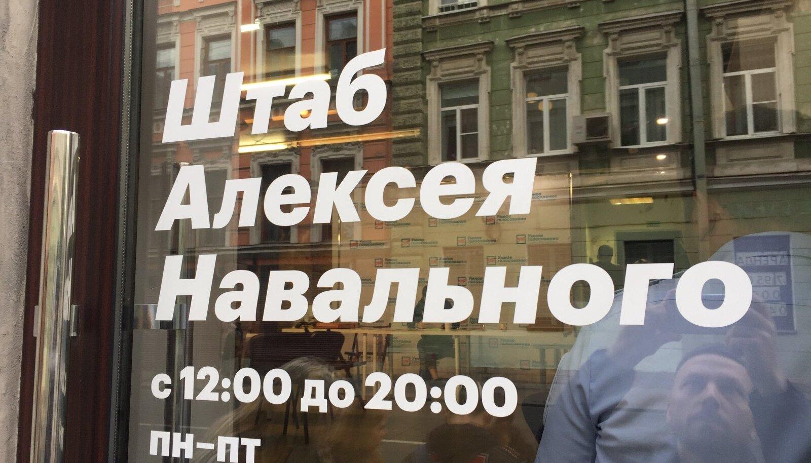 Aleksei Navalnõi peakorter Peterburis